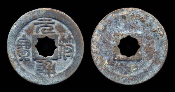 CHINA, YUAN FU TONG BAO, 1098-1100 AD