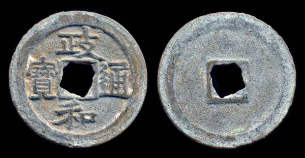 CHINA, ZHENG HE TONG BAO1111-17 AD