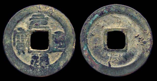 VIETNAM, NGUYEN THONG THONG BAO, 17-18th century