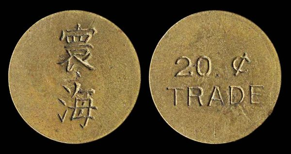 CHINA, brass HUAN HAI token (1920s-30s)
