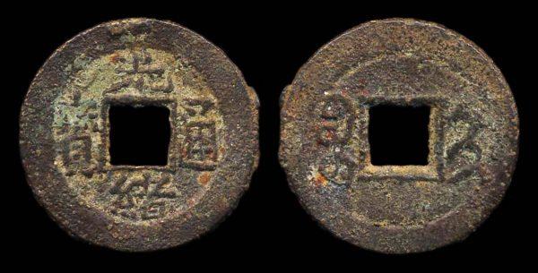CHINA, GUANG XU TONG BAO, 1875-1908, 1 cash, Jilin mint