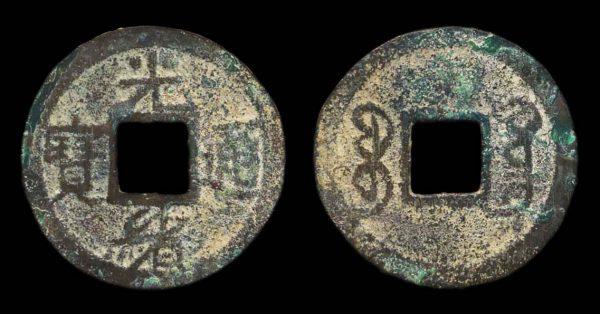 CHINA, GUANG XU TONG BAO, 1875-1908, 1 cash, Guangdong mint