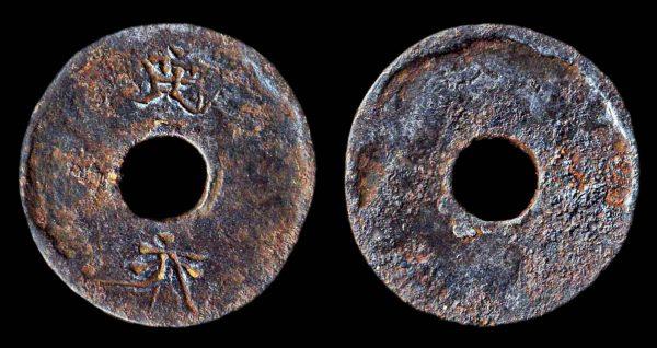 CHINA, iron token 20th century