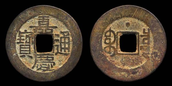 CHINA, JIA QING TONG BAO, 1796-1820 AD, Board of Revenue mint, north branch