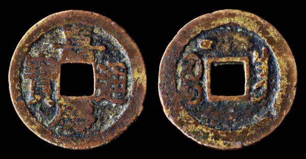 CHINA, JIA QING TONG BAO, 1796-1820 AD, Nanchang mint, Jiangxi