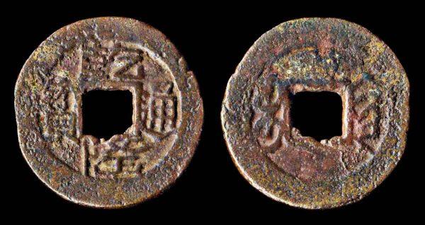 CHINA, QIAN LONG TONG BAO, 1736-96 AD. Guizhou mint, Shan LONG