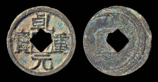 CHINA, QIAN YUAN ZHONG BAO, 2 cash