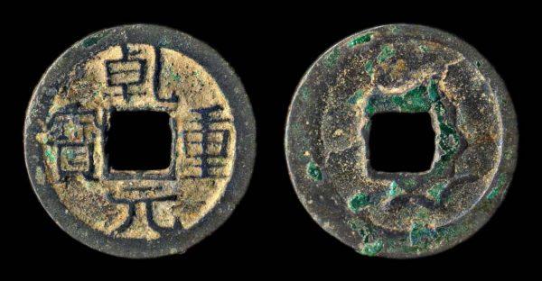 CHINA, QIAN YUAN ZHONG BAO, 1 cash