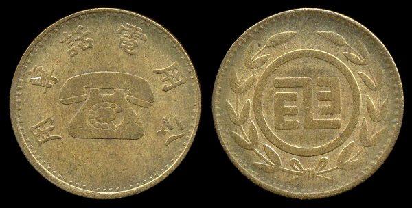 TAIWAN telephone token 1974?