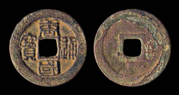 CHINA, TANG GUO TONG BAO, 959-961 AD