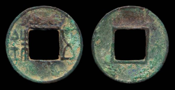 CHINA, WESTERN HAN Dynasty, 206 BC - 7 AD, WU ZHU
