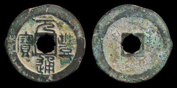 CHINA, YUAN FENG TONG BAO, 1078-85 AD, 2 cash