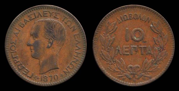 GREECE, 10 lepta, 1870 BB