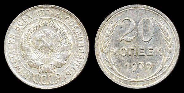 RUSSIA, silver 20 kopek, 1930