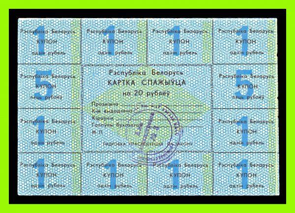 BELARUS, 20 rublei (1991)