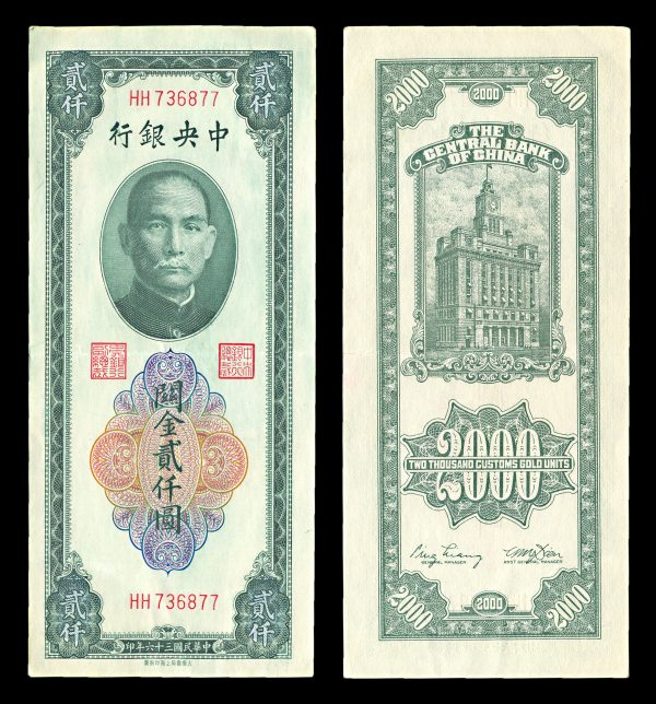 CHINA, 2000 customs gold units, (1947 AD)