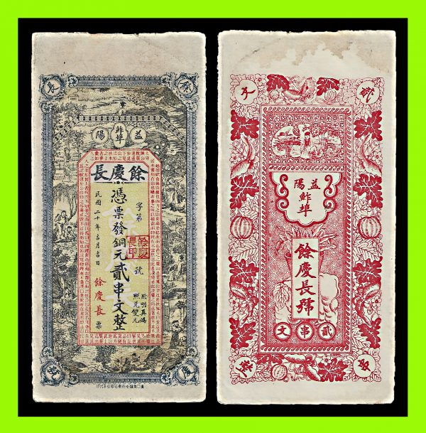 Chinese private banknote