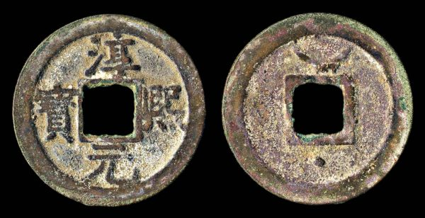 CHINA, 2 cash, CHUN XI YUAN BAO, 1174-89 AD
