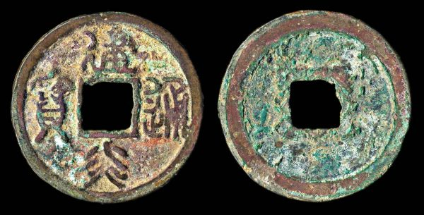 CHINA, 2 cash, JIAN YAN TONG BAO, s1127-30 AD