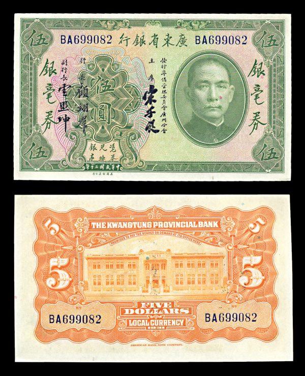 CHINA, Kwangtung Provincial Bank, 5 dollars, 1931