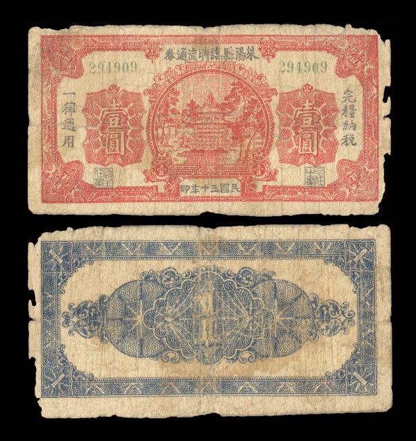 CHINA, FUJIAN private note, 1941