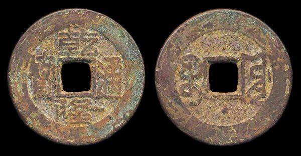 CHINA, 1 cash, QIAN LONG TONG BAO, Board of Works mint new branch