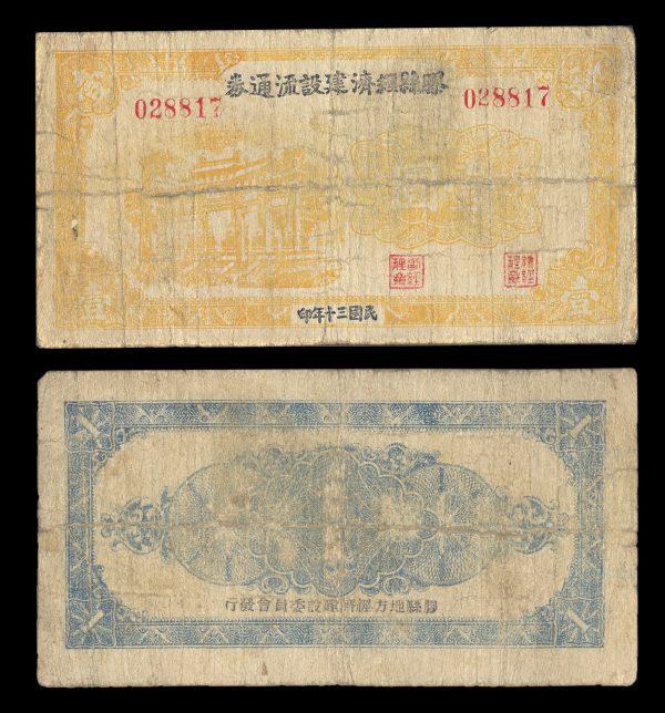 CHINA, SHANDONG local note, 1941