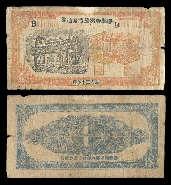 CHINA, SHANDONG local note, 1941