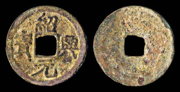 CHINA, 2 cash, SHAO XING YUAN BAO, 1131-62 AD