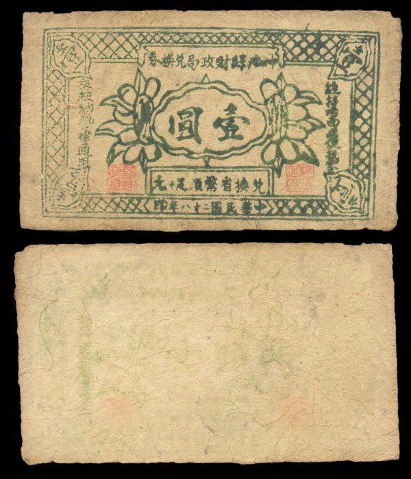 CHINA, SHANXI locak note, 1939