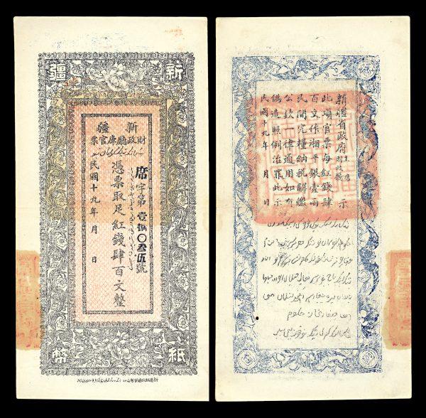 CHINA, Sinkiang 400 cash, (1930 AD)