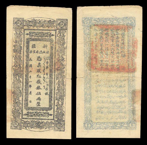 CHINA, Sinkiang 5 taels, (1932 AD)