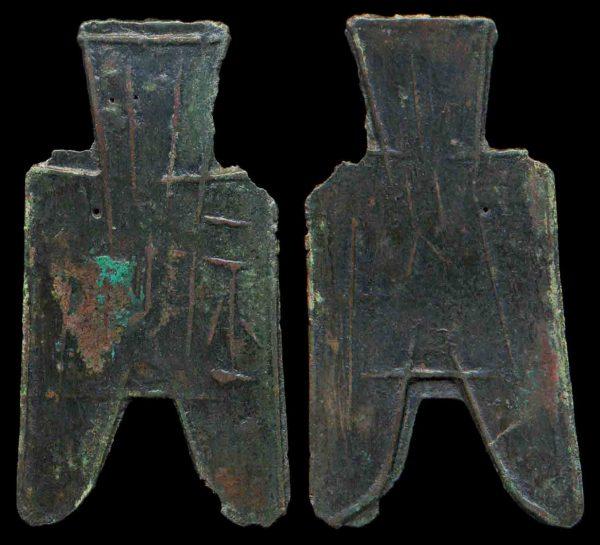 CHINA, small pointed foot spade, PING ZHOU, 350-250 BC