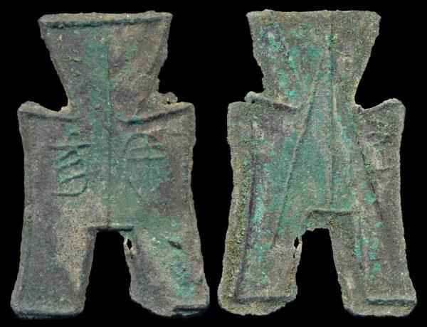 CHINA, small square foot spade, AN YANG, 350-250 BC