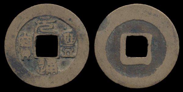 CHINA, 1 cash, YUAN FENG TONG BAO, 1078-85 AD