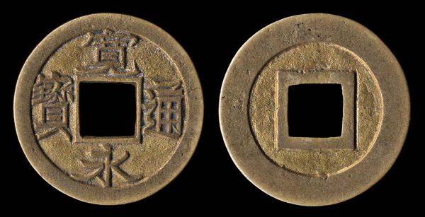 JAPAN, 1 mon, KANEI TSUHO, 1653-68 AD), Kenninji, Yamashiro
