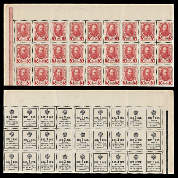 RUSSIA, stamp money partial sheet
