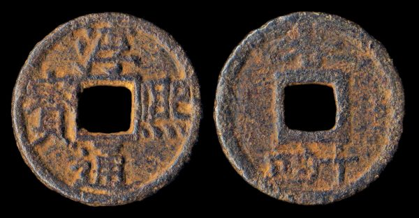 CHINA, CHUN XI TONG BAO, iron 2 cash, 1187 AD