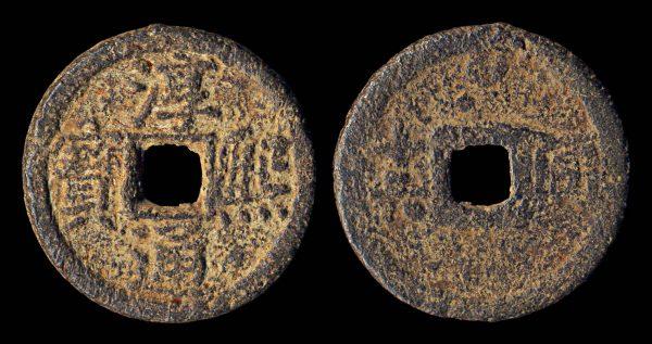 CHINA, CHUN XI TONG BAO, iron 2 cash, 1189 AD