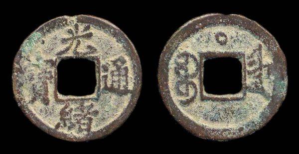 CHINA, GUANG XU TONG BAO, 1896-1900 AD, Tianjin mint