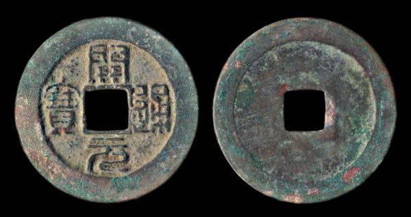 CHINA, KAI YUAN TONG BAO, seal script, 961-78 AD