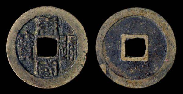 CHINA, TANG GUO TONG BAO, 959-61 AD