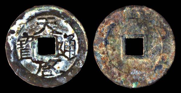 CHINA, TIAN QI TONG BAO, 1621-27 AD