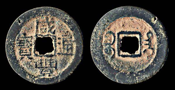 CHINA, XIAN FENG TONG BAO, 1853-54 AD, Taiwan mint