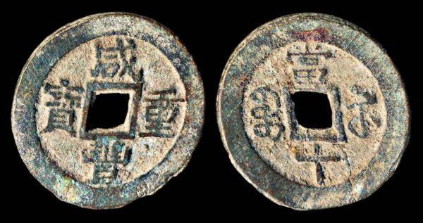 CHINA, XIAN FENG ZHONG BAO, 10 cash, 1854-55 AD, Jiangsu mint ERROR
