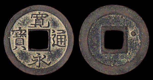 JAPAN, KANEI TSUHO, 1738-50 AD, Kawajiri-mura