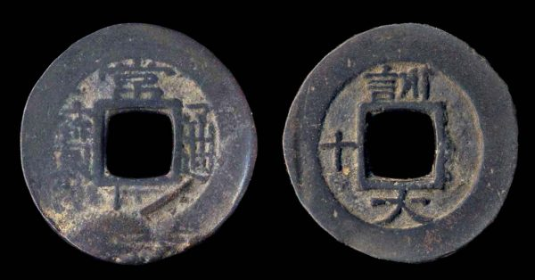 KOREA, 1 mun, 1857 AD, Military Training Command