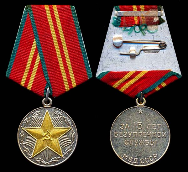 RUSSIA USSR 15 Years Irreproachable Service in MVD