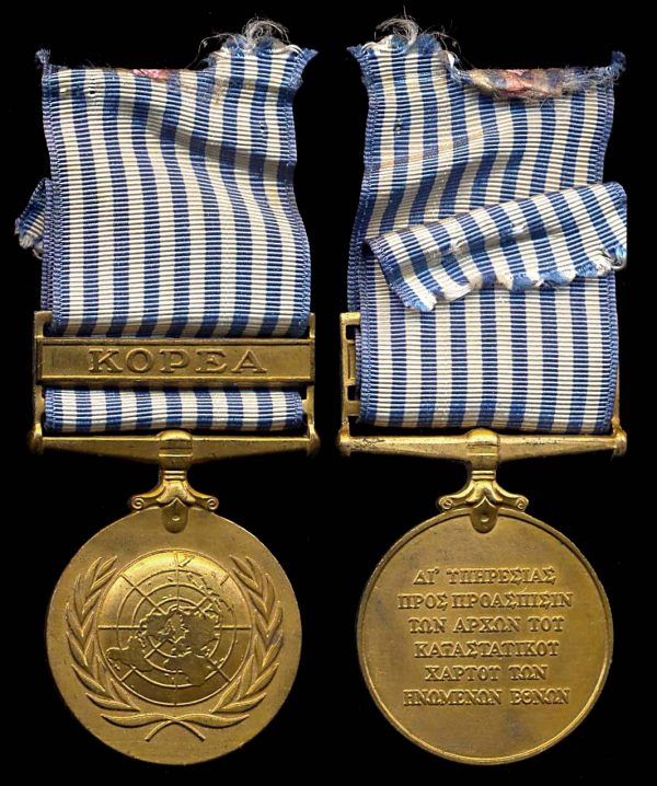 UNITED NATIONS Korean Service Medal Greek version