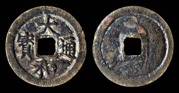 VIETNAM, DAI HOA THONG BAO, 1440-43 AD